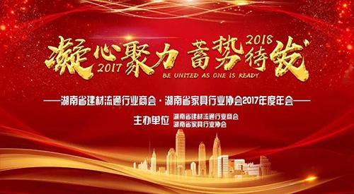 湖南省建材流通行业商会和家具行业协会共同举办年度行业年会