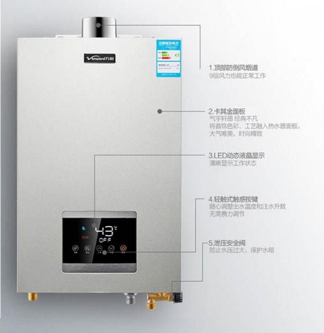万和智能燃气热水器简单测评:舒适沐浴,尽享生活