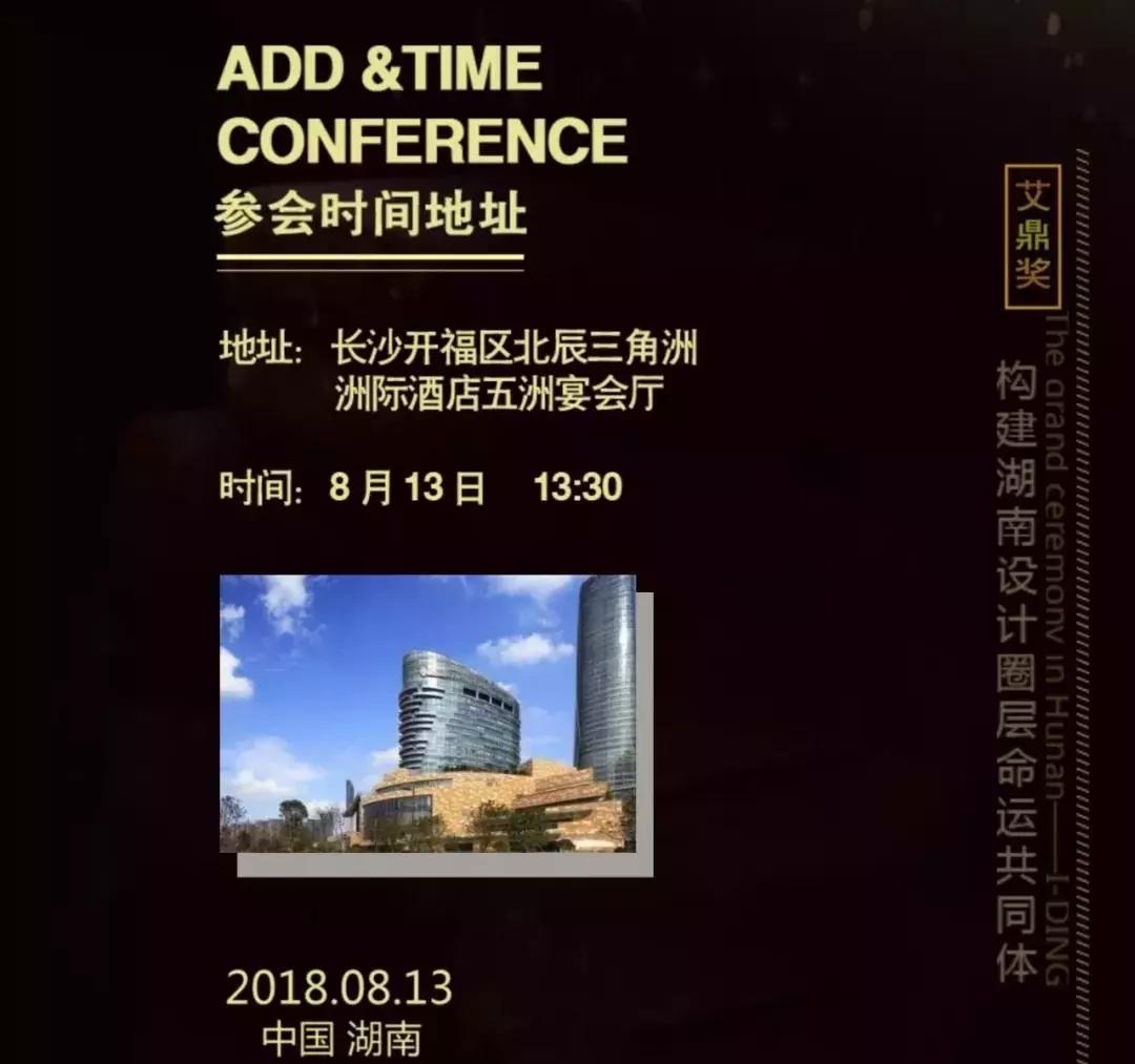 艾鼎&艾迪尔2018国际大奖湖南赛区启动盛典今日正式开幕