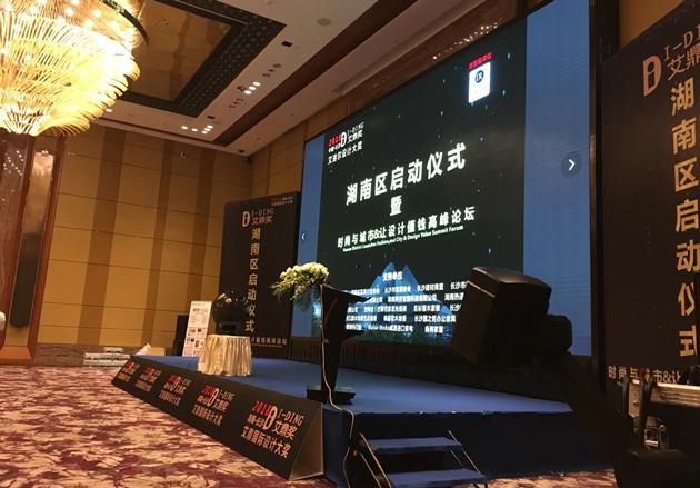 热烈祝贺艾鼎&艾迪尔2018国际大奖湖南赛区启动仪式圆满成功