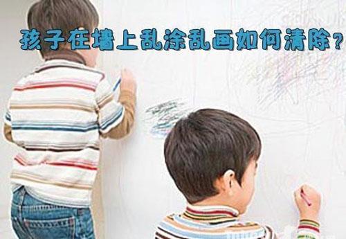 大白墙上熊孩子乱涂鸦怎么办?6个小妙招去污还原