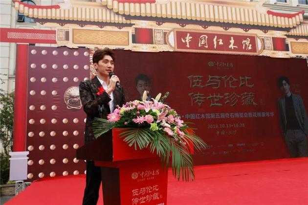 晚安•中国红木馆第五届奇石博览会暨花样家年华盛大开幕