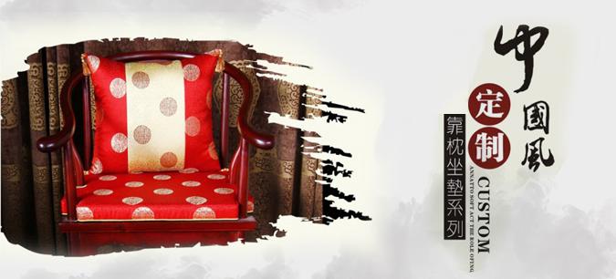 鼎立家居 定制窗帘 椅垫靠垫抱枕等