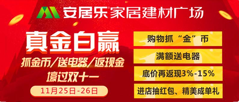安居乐家居建材广场25-26日感恩节 豪送大礼赛过双11!0731家居网