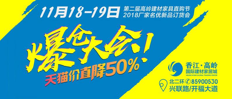 香江·高岭 爆仓大会,天猫价直降50%!家具建材直购节!