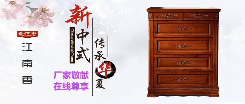 江南香 香樟木家具