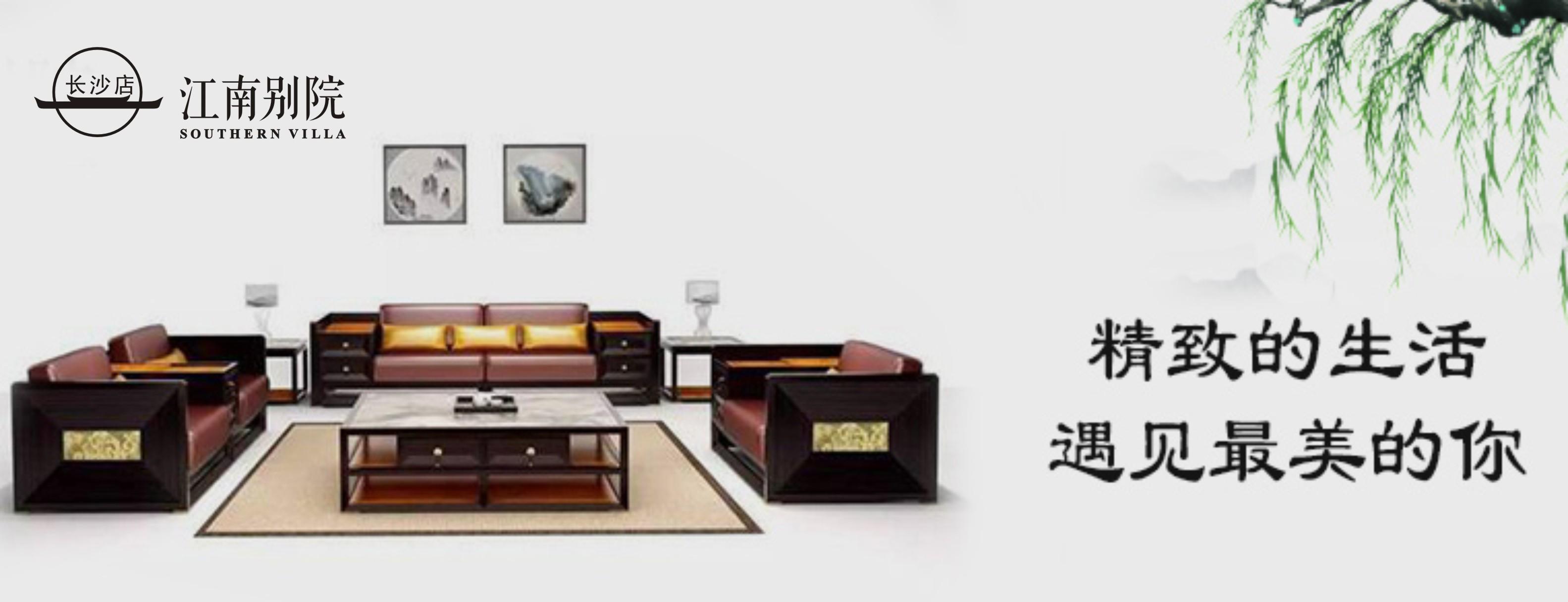 江南别院新中式家具,长沙红木家具