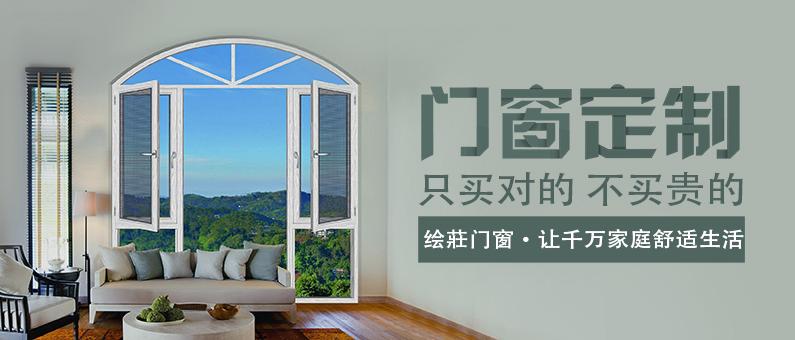 绘莊门窗,一站式定制