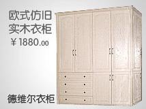 长沙实木衣柜