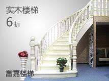 富嘉实木楼梯