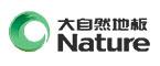 大自然森林地板,大自然,实木地板