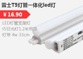 雷士T5灯管一体化led灯 LED灯管支架灯 t5日光灯1.2米吊顶灯带 4w 33cm