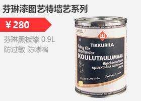 长沙芬琳漆图艺特墙艺系列芬琳黑板漆 0.9L 防过敏 防哮喘