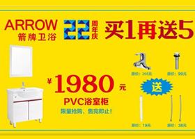 箭牌卫浴 22周年庆 PVC浴室柜 买一送五
