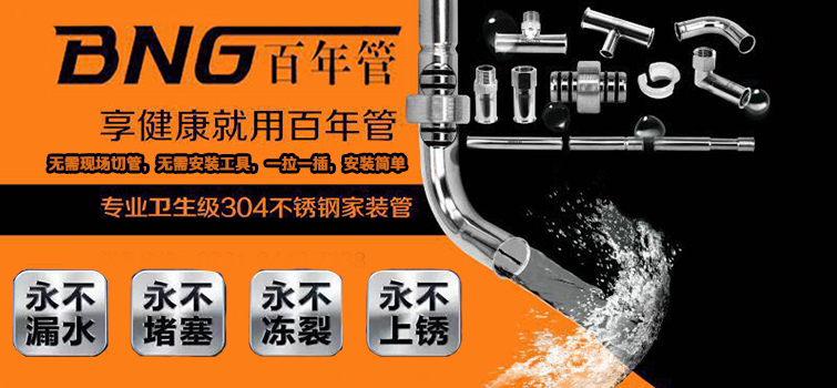 百年管 304不锈钢水管