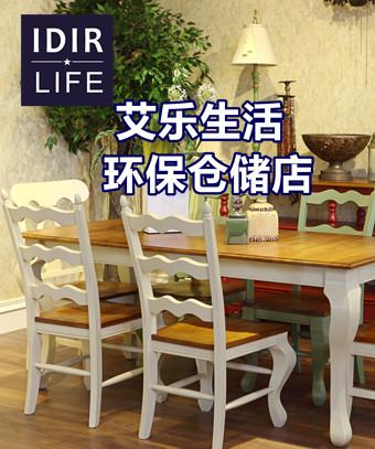 艾乐生活仓储时尚欧美家具实木家具