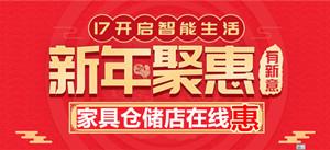 0731Bodog亦购商城家具仓储特惠