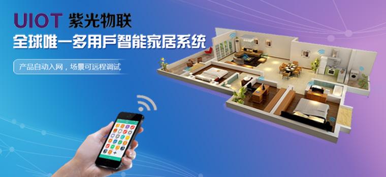 紫光物联 全国唯一多用户智能家居系统