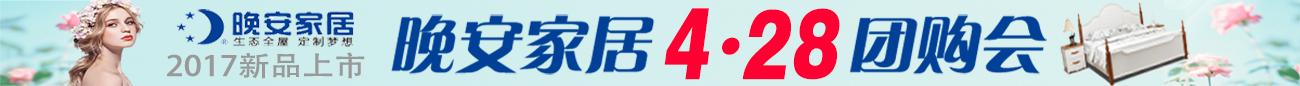 晚安家居51感恩新品上线 428团购会