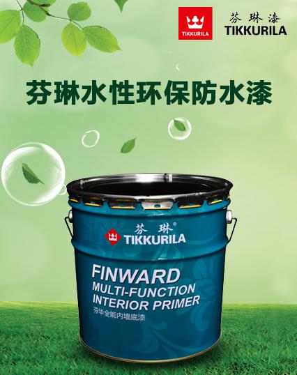 芬琳漆 水性环保防水漆