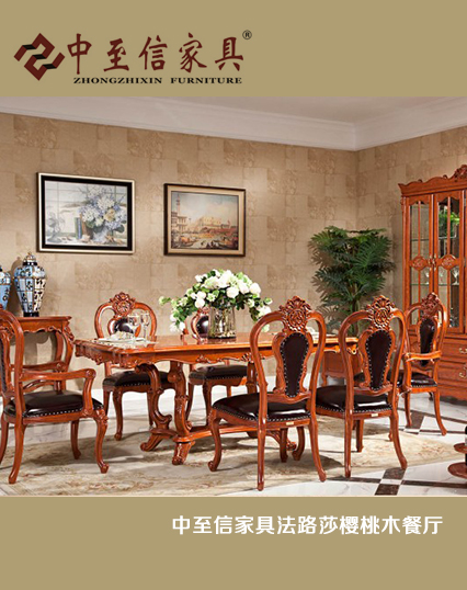 中至信,中至信家具法路莎樱桃木餐厅系列