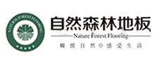 自然森林 竭诚为客户打造国际一流水平的优质地板产品