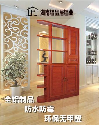 铝品居家居建材 橱柜衣柜定制