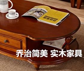 乔治简美 家具