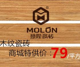 懋隆陶瓷 木纹瓷砖厂庆特惠