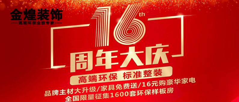 金煌装饰16周年庆 从毛坯到精装仅898元平米