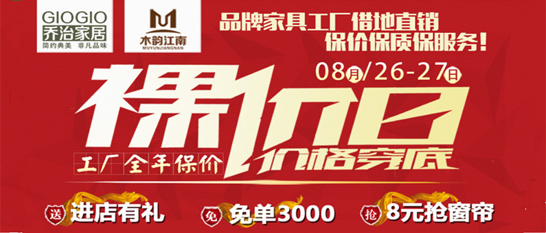 """8月26-27""""裸价日"""" 乔治家居 木韵江南工厂直击"""