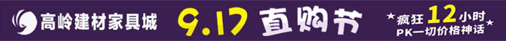 高岭建材家居【9.17直购节】_家居网特别推送