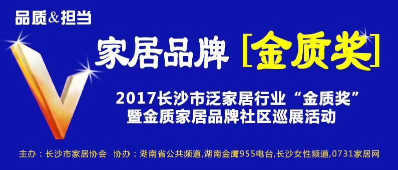 """2017长沙泛家居行业""""金质""""家居品牌投票进行中"""
