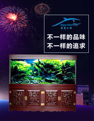 蔚蓝水族-中式雕花实木鱼缸