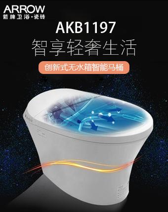 箭牌智能马桶V6境全自动即热无水箱家用一体式智能座便器AKB1197