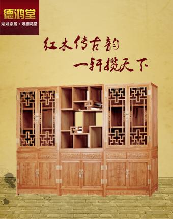 德鸿堂回纹三组合书柜 精选缅甸花梨,精选大果紫檀书柜
