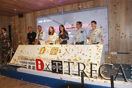 法国崔佧&艾鼎奖设计大赛于北京正式启动!