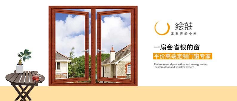 绘莊家居 一扇会省钱的窗