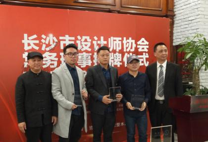 长沙市设计师协会常务理事授牌仪式
