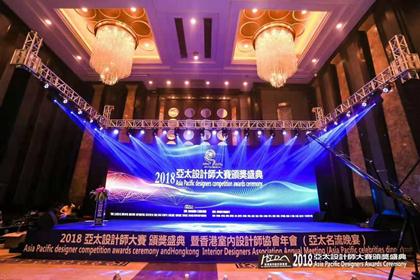 2018亚太设计师大赛颁奖盛典在深举行