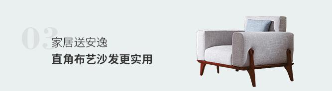 家具送安逸,直角布艺沙发更实用