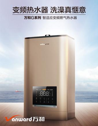 万和 智能恒温强排式 燃气热水器