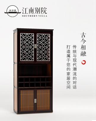 江南别院新中式酒柜