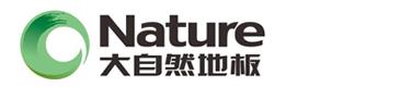 湖南大自然地板|湖南大自然实木地板|湖南实木复合地板|湖南创意地板